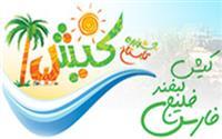 Kish Summer Festival